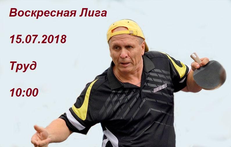 Воскресная Лига  15.07.2018 150710