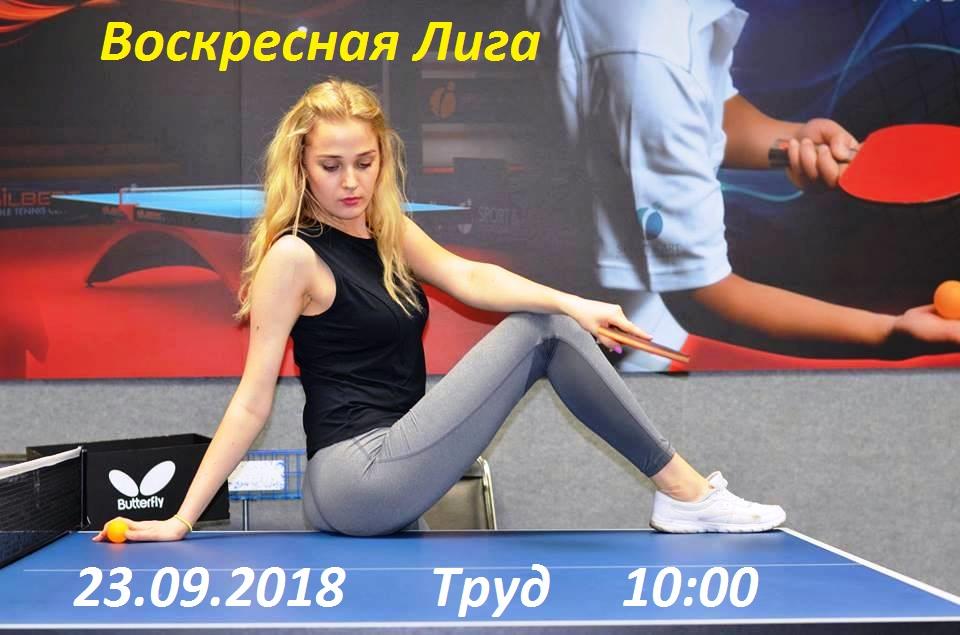 Воскресная Лига  23.09.2018 23091810