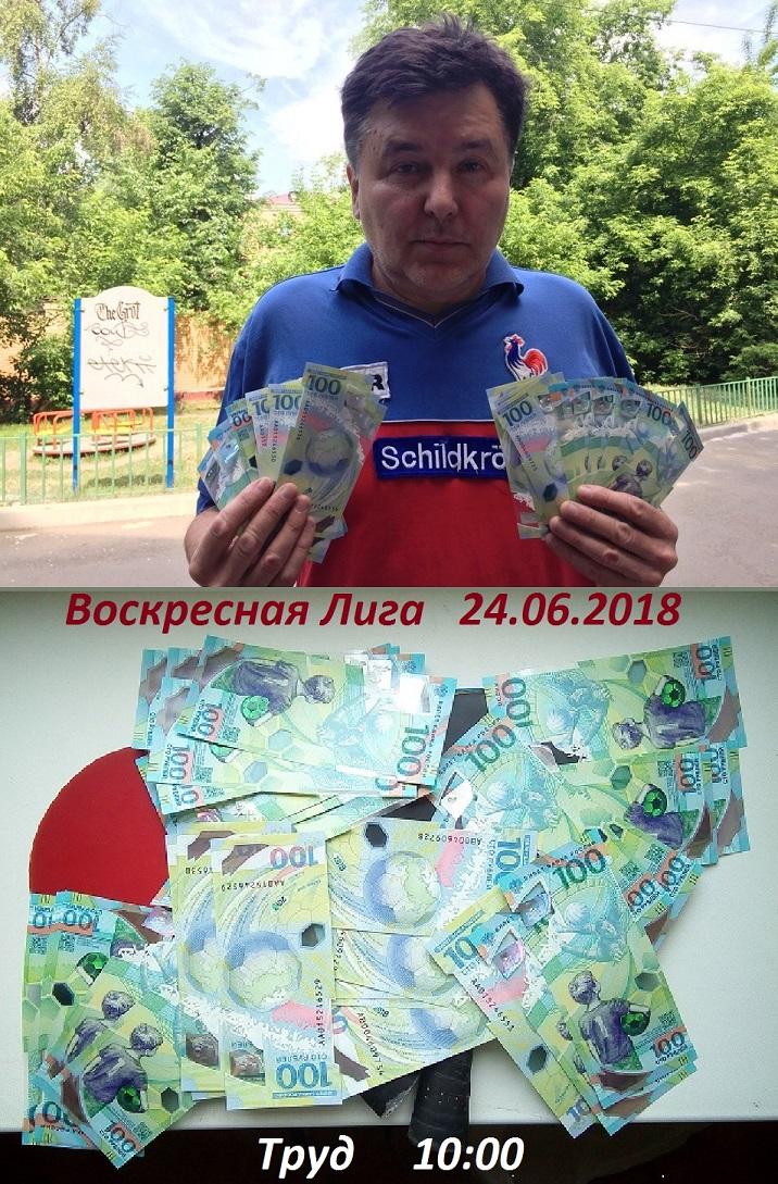 Воскресная Лига  24.06.2018 240612