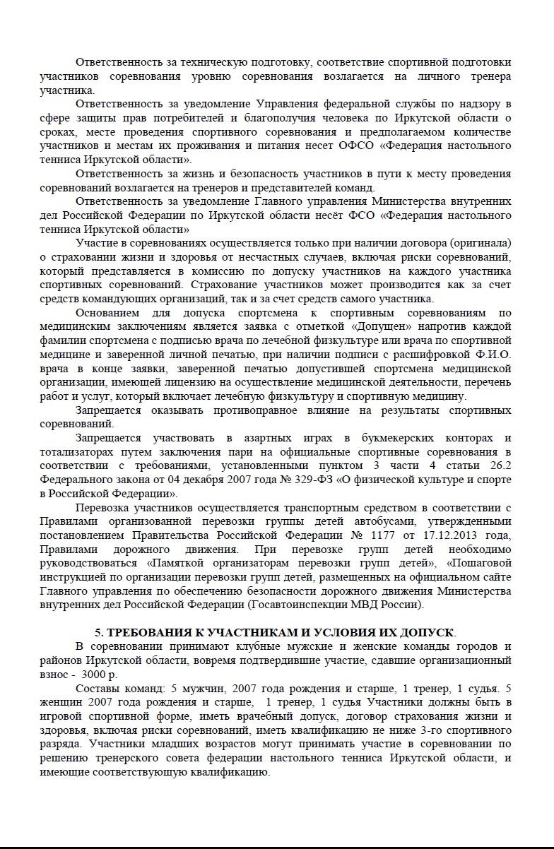 Командный чемпионат области 2019 312