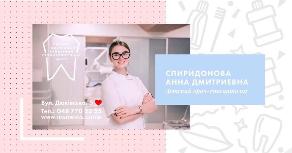 Анна Спиридонова 54798410