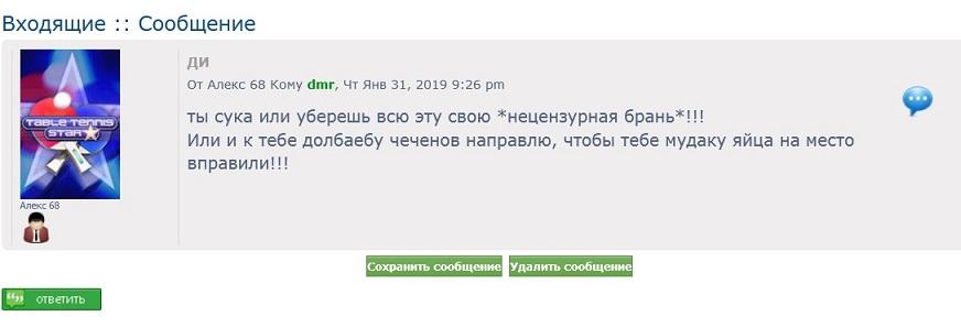 Павел Грудинин рискует - Страница 2 610