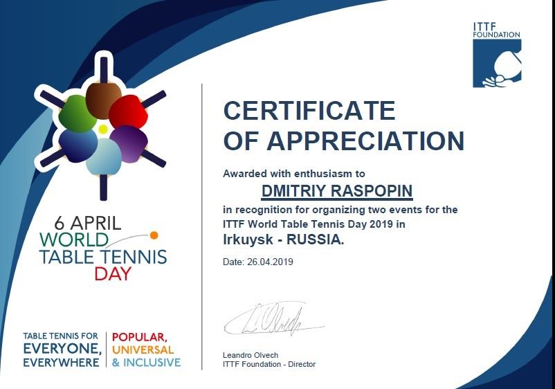 Всемирный День Настольного Тенниса 2019 - Страница 2 Aa10