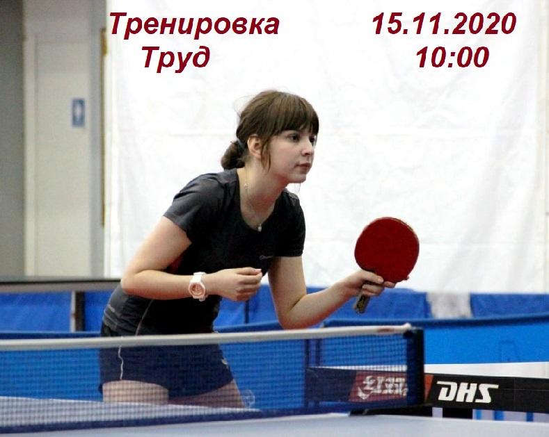 ТРЕНИРОВКА 15.11.2020 Co3w8c11