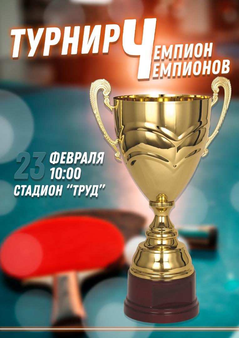 Турнир Чемпионов Чемпионов Dcpciz10