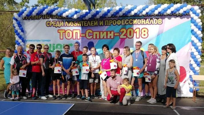 """Ангарск """"ТОП СПИН"""" -2018 Img-2010"""