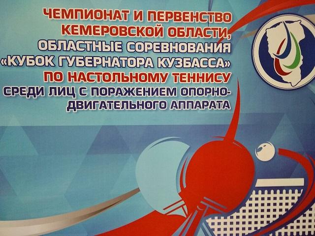 Кубок губернатора Кузбаса Img-3210