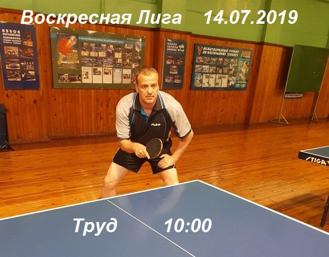 Воскресная Лига  14.07.2019 Jycloy10