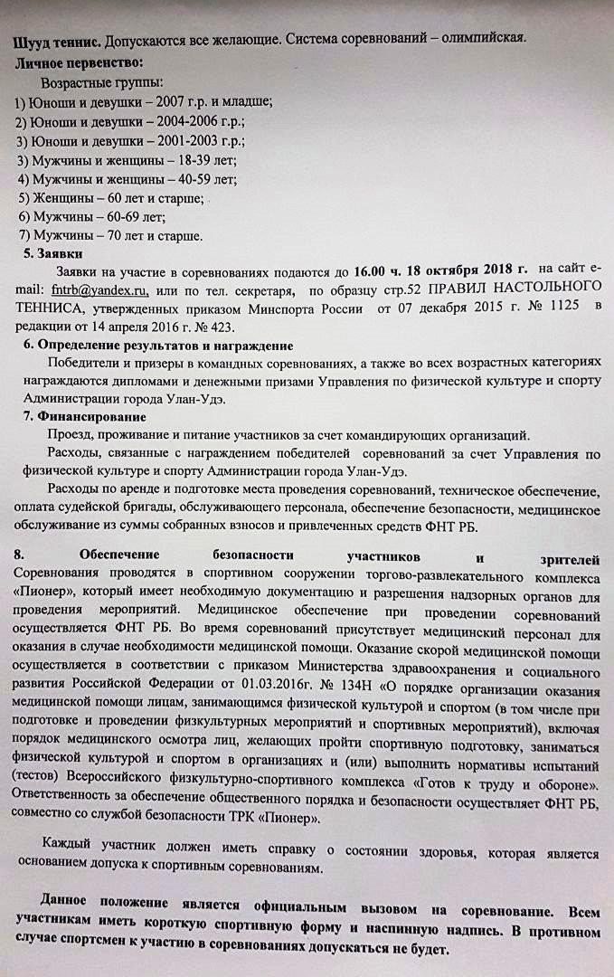 """Открытый турнир """"Кубок горсовета"""" Улан-Удэ N9p8k010"""