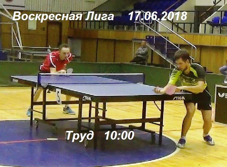 Воскресная Лига  17.06.2018 Vlcsna10