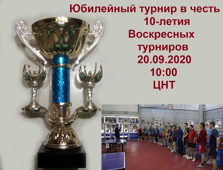 Юбилейный турнир 20.09.20 ЦНТ Xlyuit11