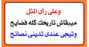 اكثر من 300 مثل شعبي امثال شعبية , أمثال شعبية مصرية متنوعة  Aoa-oo10