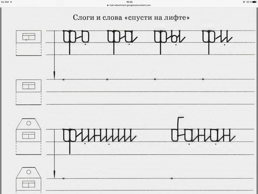 Каллиграфия или исправление почерка у детей. - Страница 8 Img_1910