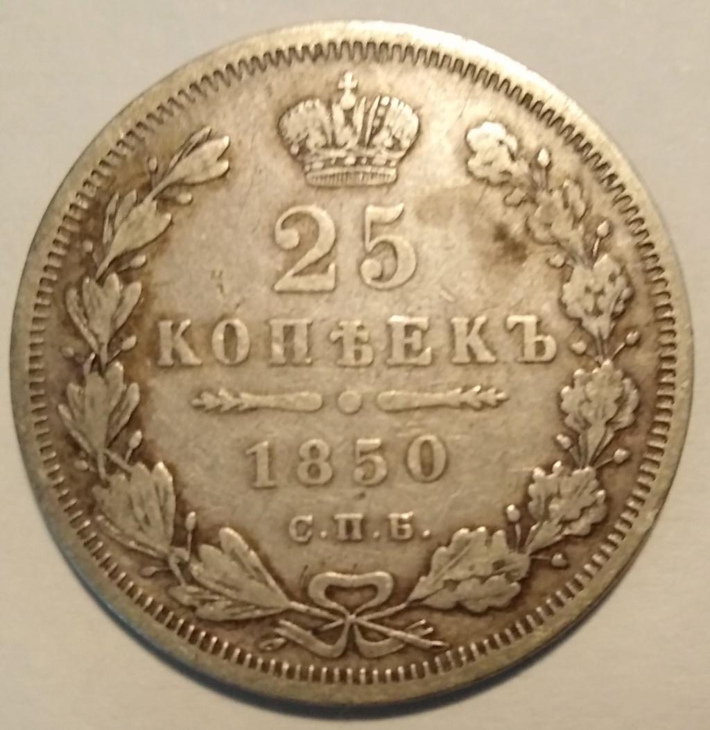 Imperio ruso: 25 kopeks de 1850 Eeeeee11