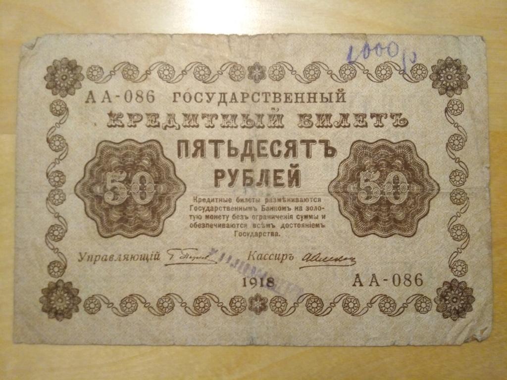 Rusia 1918. 50 rublos. Img_2010