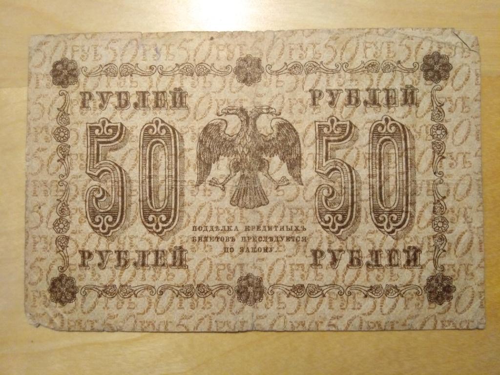 Rusia 1918. 50 rublos. Img_2011