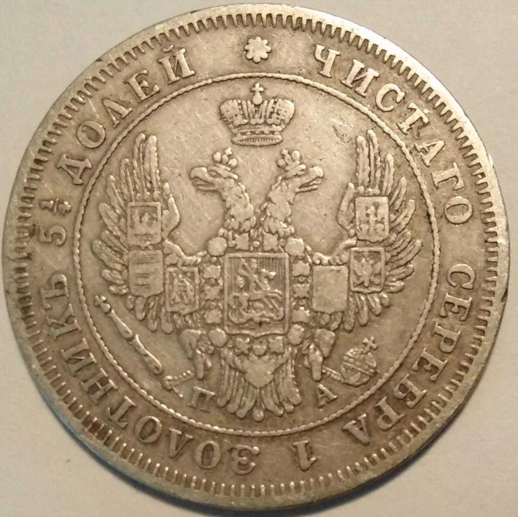 Imperio ruso: 25 kopeks de 1850 Qqqqqq11