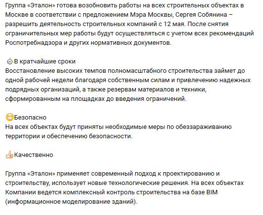 Эталон - один из 5 российских публичных застройщиков - Страница 2 E_2210