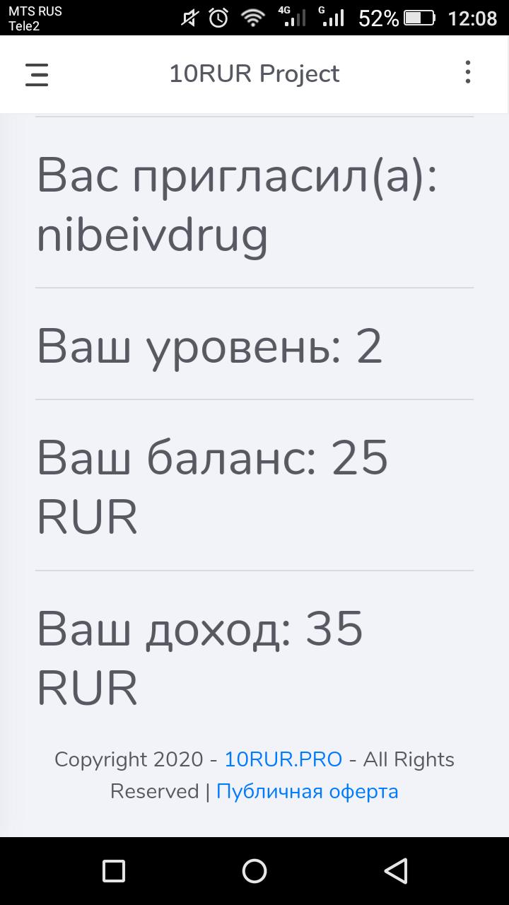 Проект 10 рублей Screen10