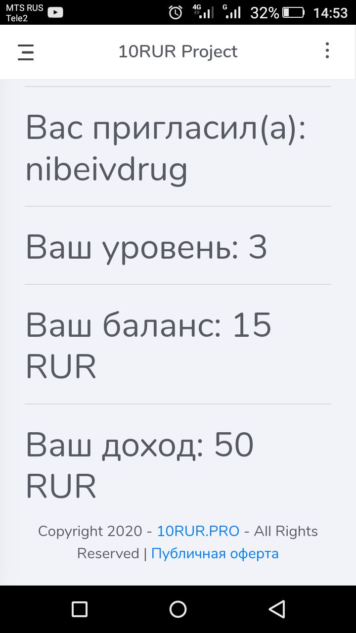 Проект 10 рублей Screen22