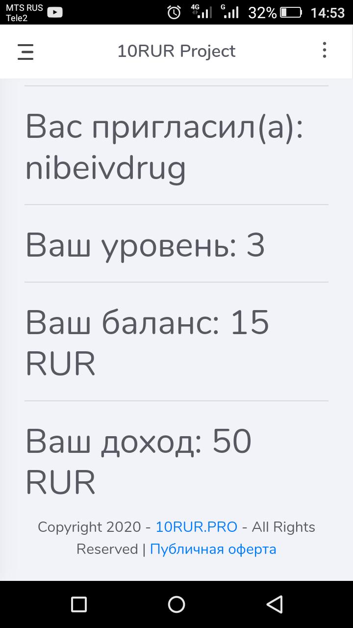 Проект 10 рублей Screen23