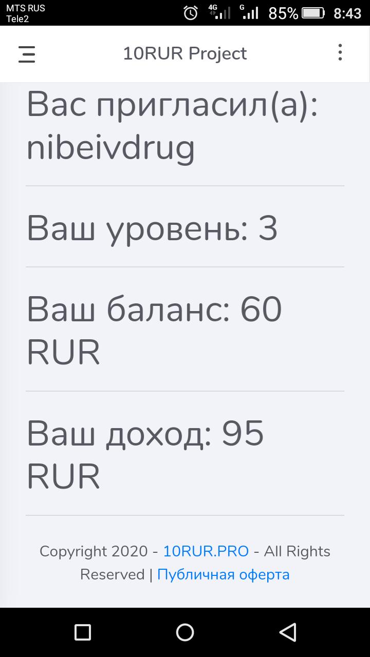 Проект 10 рублей Screen24