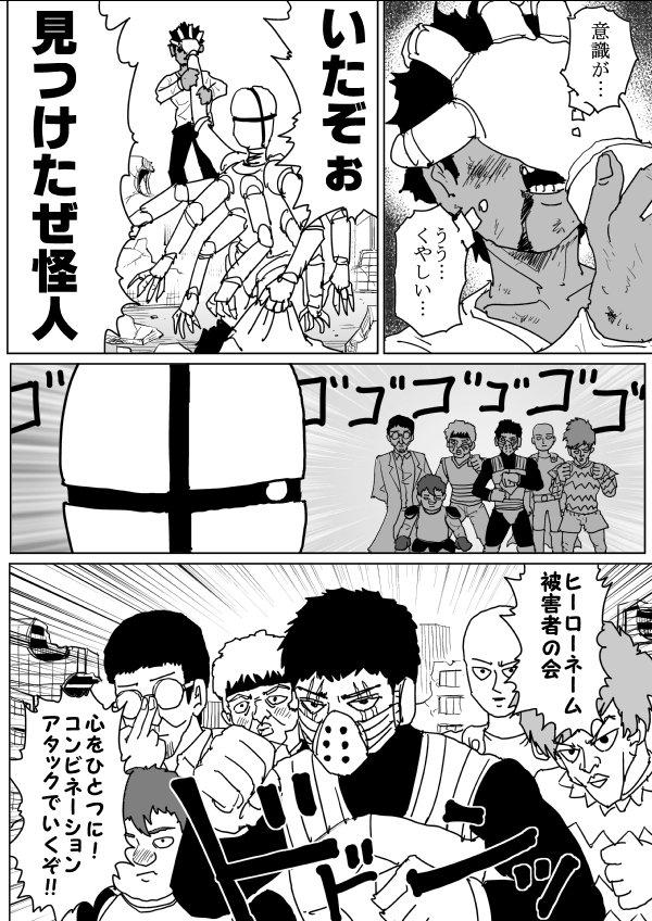 [One Punch Man Webcomic] cap 129 2010