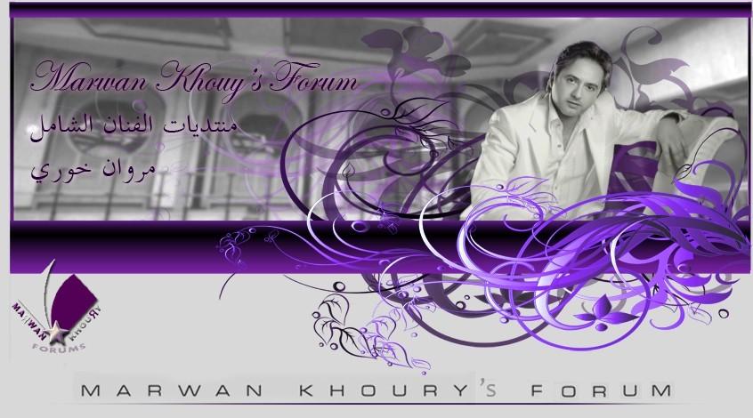 Marwan  Khoury's Official Forum-- منتديات الفنان الشامل مروان خوري الرسمية