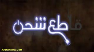 مشاهدة الفيلم العربى قاطع شحن و حصرى Snapsh49
