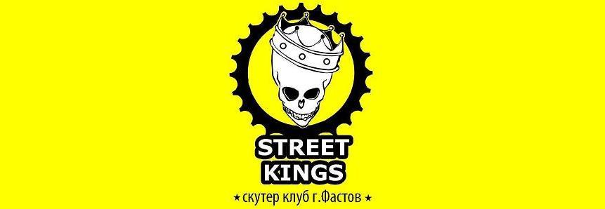 ★ STREET KINGS ★ скутер клуб г.Фастов - Главная 566616