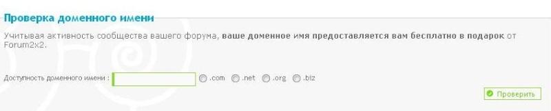 Свое имя домена - бесплатно на Forum2x2 ! 123110