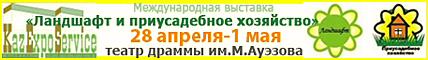Выставка ландшафт и приусадебное хозяйство 2011, Алматы. Banner13