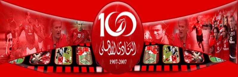 رابطة مشجعى الاهلى AFC - صفحة 2 I_logo10