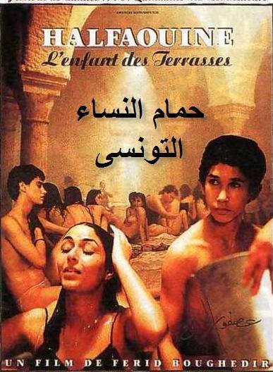تحميل فيلم حمام النساء التونسي - عصفور سطح DivX 29ni2q10