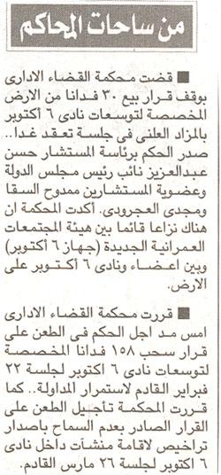 أقوال وصور الصحف.. ملف وثائقى حول ملف أرض النادى Akhbar10