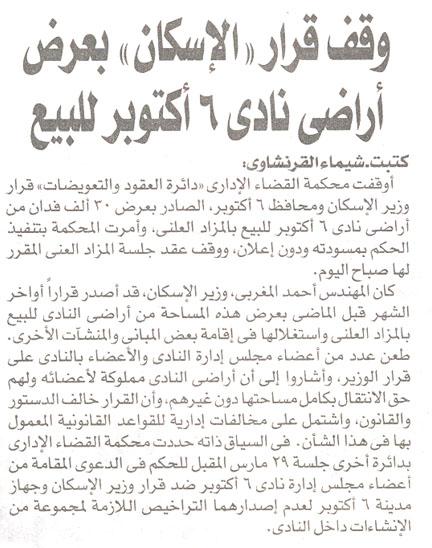أقوال وصور الصحف.. ملف وثائقى حول ملف أرض النادى Elmasr10
