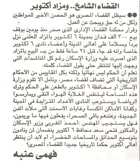 أقوال وصور الصحف.. ملف وثائقى حول ملف أرض النادى Gomhor10