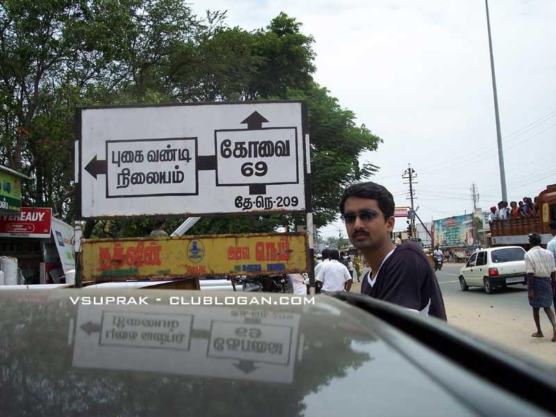 May 2010  ::  Bangalore --> Kodaikanal --> Ooty --> Bangalore 1110