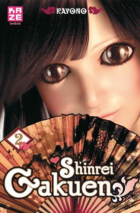 Shinrei Gakuen Shinre10