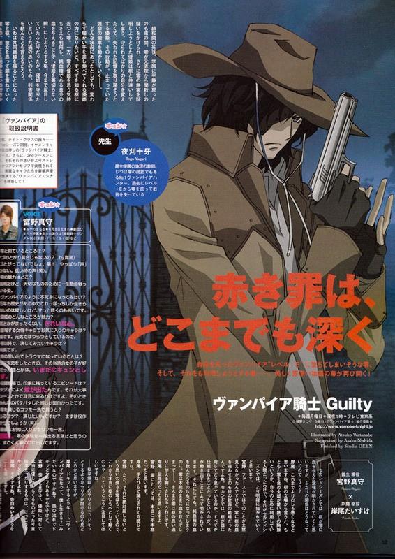 Vampire Knight *** Matsuri Hino*** - Page 5 Vampir38