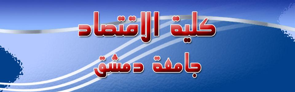 Star4s ـــــــــ منتدى كلية الاقصاد - جامعة دمشق