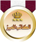 وسام الكاتب المميز