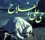 Forbidden Matters in Salah (Prayer) Namaz310