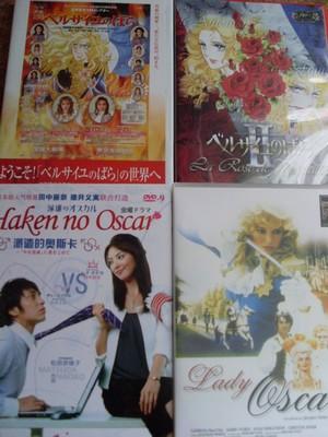Ma Grosse collection Lady Oscar Dvd10