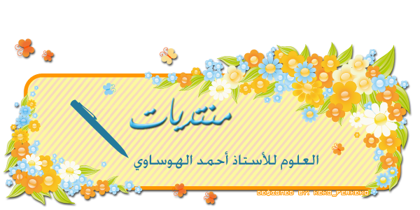 منتدى العلوم للأستاذ أحمد الهوساوي