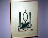 Calligraphie 1_864810