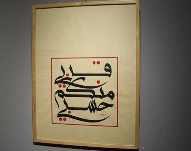 Calligraphie 1_864811