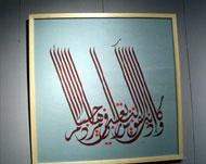 Calligraphie 1_864812
