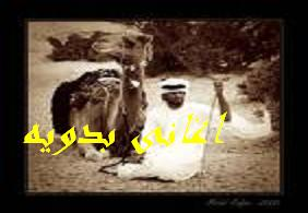 حكاوى البدو والعربان