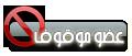 موقـــــوف